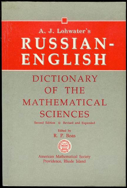 Image for A.J. Lohwater's Russian-English Dictionary of the Mathematical Sciences
