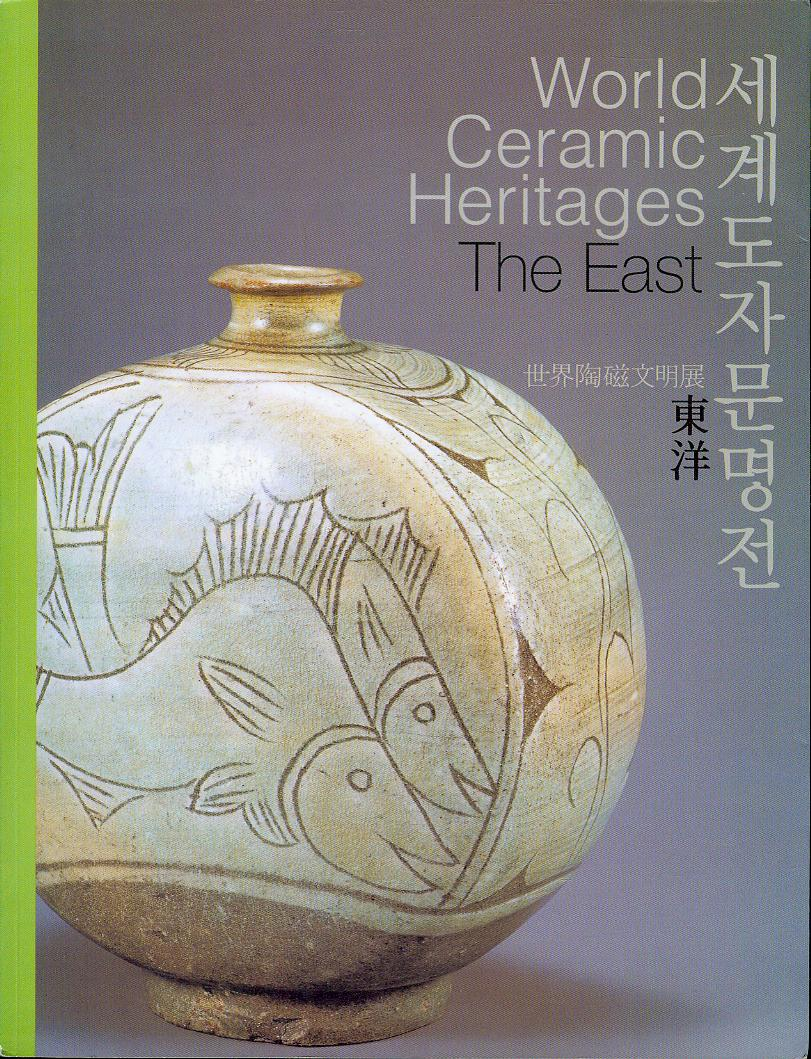 Image for World Ceramic Heritages: The East