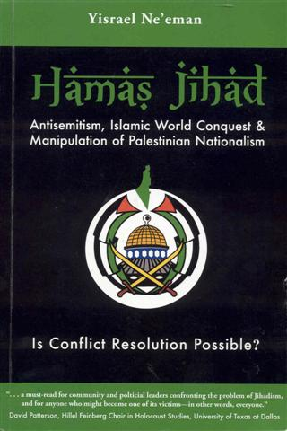 Image for Hamas Jihad: Antisemitism, Islamic World Conquest and the Manipulation of Palestinian Nationalism