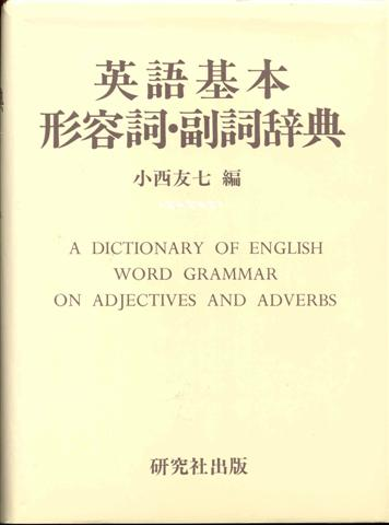 Image for A Dictionary of English Word Grammar on Adjectives and Adverbs